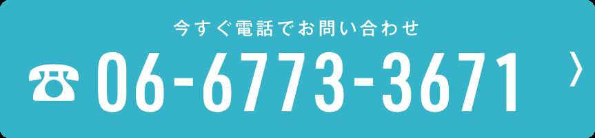 06-6773-3671